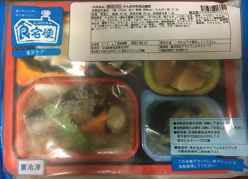 茨城県に冷凍弁当を届けられる宅配フードサービス