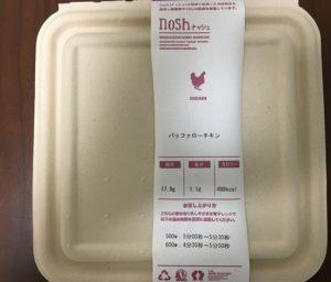沖縄県に配送可能な宅配弁当サービス