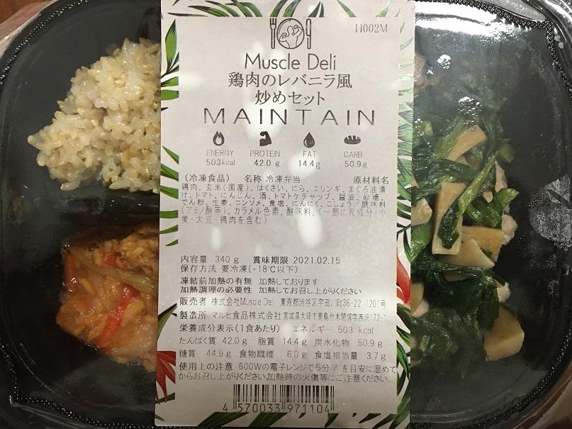 【Muscle Deli(マッスルデリ)】鶏肉のレバニラ風炒めセットを食べた感想